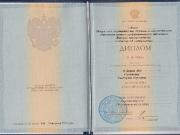 Диплом ВятГГУ